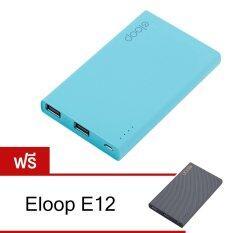 ขาย Eloop แบตเตอรี่สำรอง 11000 Mah รุ่น E12 สีฟ้า แถม E12 สีดำ ถูก พระนครศรีอยุธยา