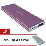 ขาย Eloop E18 Power Bank 4000 Mah สีชมพู ฟรี Eloop E18 Power Bank 4000 Mah สีเงิน ถูก พระนครศรีอยุธยา