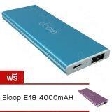 Eloop E18 Power Bank 4000 Mah สีฟ้า ฟรี Eloop E18 Power Bank 4000 Mah สีชมพู ใน พระนครศรีอยุธยา