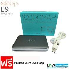 โปรโมชั่น Eloop Power Bank 10000Mah รุ่น E9 สีดำ