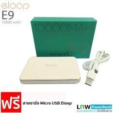 ราคา Eloop Power Bank 10000Mah รุ่น E9 สีขาว Eloop ไทย