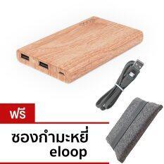 ราคา Eloop Power Bank 11000Mah รุ่น E12 สีลายไม้ ราคาถูกที่สุด
