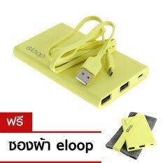 ส่วนลด สินค้า Eloop Power Bank 11000Mah รุ่น E12 Yellow