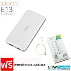 ขาย Eloop Power Bank 13000Mah รุ่น E13 สีขาว ราคาถูกที่สุด