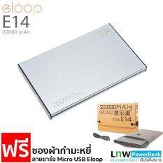โปรโมชั่น Eloop Power Bank 20000Mah รุ่น E14 สีเงิน ฟรี ซองกำมะหยี่ Eloop ใหม่ล่าสุด