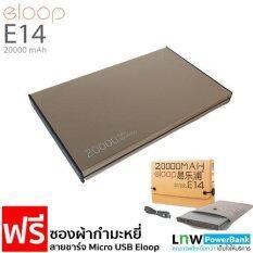 ราคา Eloop Power Bank 20000Mah รุ่น E14 สีทอง ฟรี ซองกำมะหยี่ ใหม่ ถูก