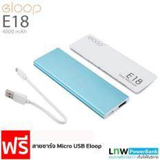 ซื้อ Eloop Power Bank 4000Mah รุ่น E18 Blue Eloop ออนไลน์