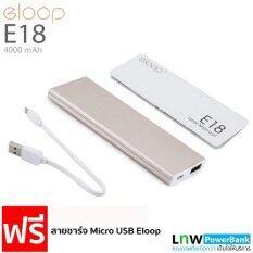ราคา Eloop Power Bank 4000Mah รุ่น E18 Gold Free สาย Micro Usb ใหม่ ถูก