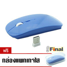 เม้าส์ไร้สาย Super Slim Wireless Mouse Ultra Slim Wireless Mouse For Pc Laptop And Android Tv Box สีน้ำเงิน ถูก