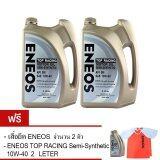 ซื้อ Eneos น้ำมันเครื่อง Top Racing Semi Synthetic เบนซิน 10W 40 4 ลิตร ฟรี 1 ลิตร เสื้อยืด 2 แกลลอน ออนไลน์ กรุงเทพมหานคร