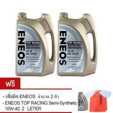 ขาย Eneos น้ำมันเครื่อง Top Racing Semi Synthetic เบนซิน 10W 40 4 ลิตร ฟรี 1 ลิตร เสื้อยืด 2 แกลลอน Eneos เป็นต้นฉบับ