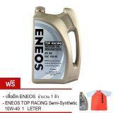 ราคา Eneos น้ำมันเครื่อง Top Racing Semi Synthetic เบนซิน 10W 40 4 ลิตร ฟรี 1 ลิตร เสื้อยืด ถูก