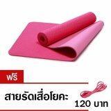 ราคา เสื่อโยคะ Tpe หนา 8Mm 2 Layer สีชมพู ชมพูอ่อน แถมฟรี สายรัดเสื่อโยคะ ถูก