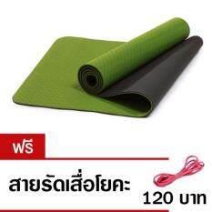 ขาย ซื้อ เสื่อโยคะ Tpe หนา 8Mm 2 Layer สีเขียวอ่อน เทา แถมฟรี สายรัดเสื่อโยคะ
