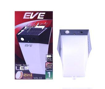 EVE โคมโซล่าเซลล์แอลอีดี WSL-03 motion sensor 2in1 1 วัตต์ เดย์ไลท์และวอร์มไวท์