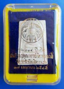 พระสมเด็จ 214 ปี พิมพ์พระประธาน เนื้อขาว ปี ๒๕๔๕ พิธีใหญ่ หลวงปู่หมุน วัดบ้านจาน ร่วมปลุกเสก พร้อมกล่องเดิม