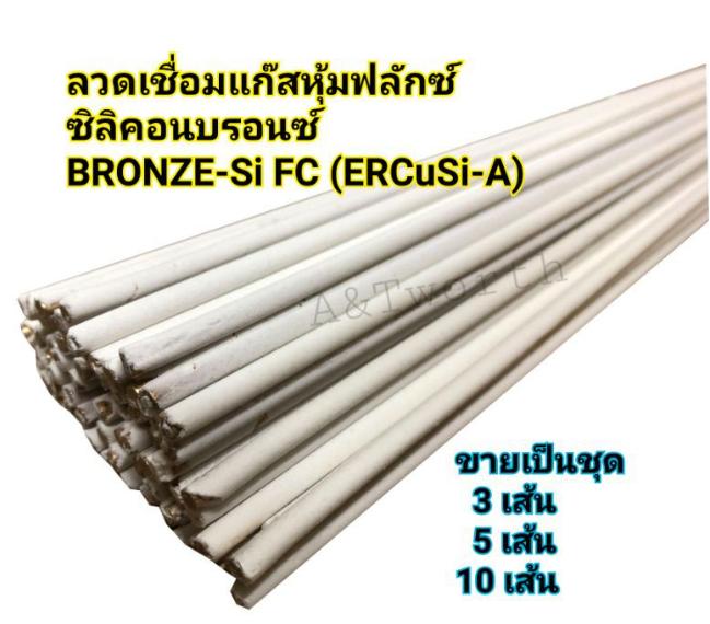 ลวดเชื่อมแก๊สหุ้มฟลักซ์ BRONZE Si FC สำหรับเชื่อมซ่อมแซม พอกผิวชิ้นงานเหล็ก เหล็กชุบกังวาลไนซ์และสแตนเลลส ทองเหลือง