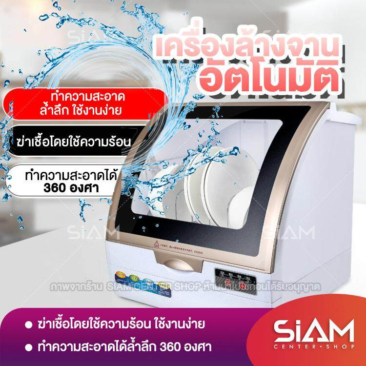 Siam Center เครื่องล้างจาน เครื่องล้างจานอัตโนมัติ Dish Washer Hm290 By Siam Center.