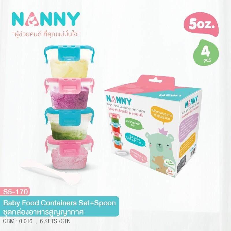 Nanny กล่องอาหารสำหรับเด็ก 5 ออนซ์ 4 ใบ แถมช้อน 1 คัน.