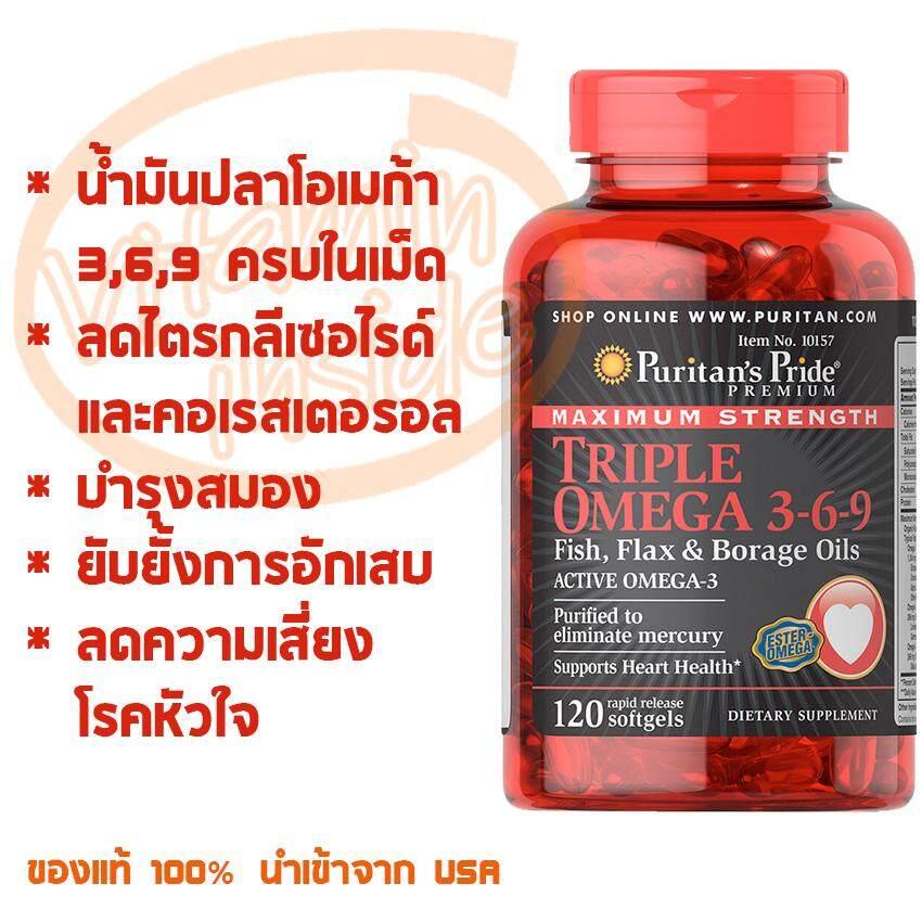 น้ำมันปลา โอเมก้า 3,6,9 อาหารเสริมครบในเม็ดเดียว 120 เม็ด Fish Oil Maximum Strength Triple Omega 3-6-9 Fish, Flax & Borage Oils.