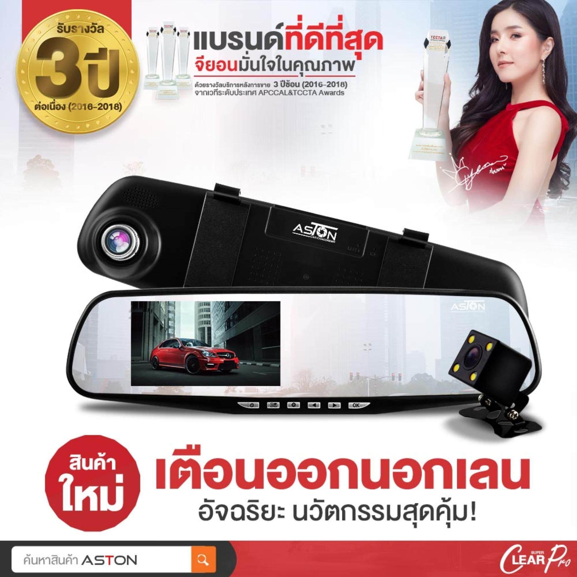Aston Super Clear Pro โลกต้องสะเทือนกับความคุ้มค่า 10 In 1 แจ้าแรกและเจ้าเดียวที่กล้าให้มากขนาดนี้ แจ้งเตือนออกนอกเลน Wdr ปรับแสงอัตโนมัติ พร้อม 10 สุดยอดฟังก์ชั่นในกล้องเดียว By Aston International.