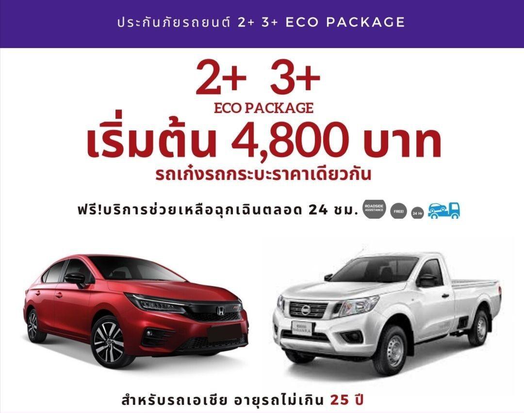 ประกันภัยรถยนต์ CHUBB 2+ และ 3+ Eco Package สำหรับรถเอเชีย