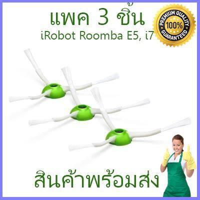 Robot ดูดฝุ่น แปรงปัดข้าง สำหรับ iRobot Roomba E5 series & I series i7 i7+ จำนวน 3 ชิ้น Edge Sweeping Brush for Roomba e & i Series [ราคาถูกที่สุด]