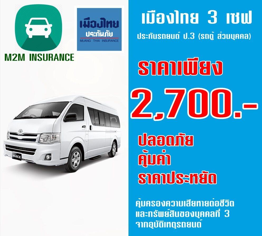ประกันภัย ประกันภัยรถยนต์ ประกันป.3 เมืองไทยประเภท 3 Save (รถตู้ ส่วนบุคคล) เบี้ยถูก รับประกันคุ้มครองจริง 1 ปี