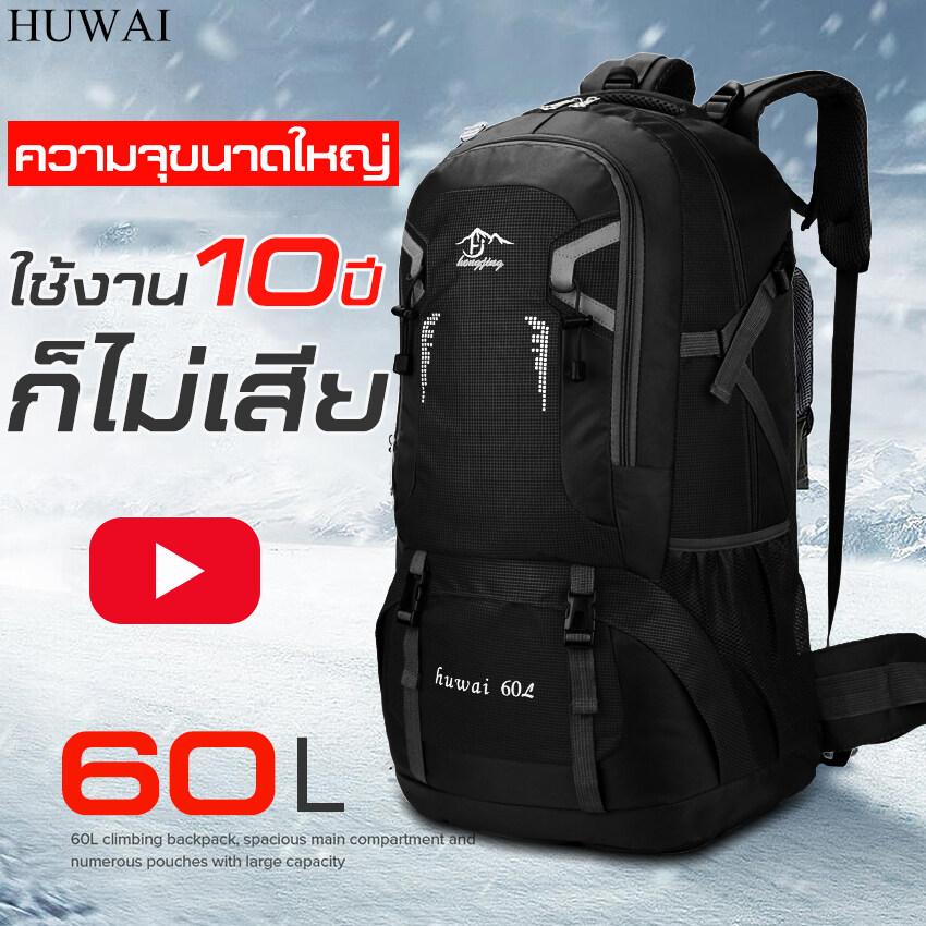 กระเป๋าเดินทาง ใหญ่ที่สุด Hiking Huwai 60 L แท้ เป้สะพายหลัง กระเป๋าเดินป่า กระเป๋าออกทริป กระเป๋าเป้เดินทาง กระเป๋า Backpack กระเป๋าเป้ เป้ท่องเที่ยว กระเป๋าเป้ราคาถูก กระเป๋าเดินทางไกล Backpacker นลอนกันน้ำ กระเป๋าแบ็คแพ็ค กระเป๋าสัมภาระ.