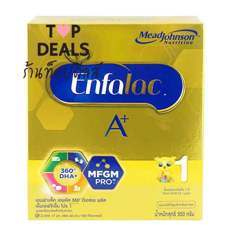 Enfalac A Plus 500 G. นมผงดัดแปลงสำหรับทารก สูตร 1 สำหรับทารกแรกเกิดถึง 1 ปี ขนาด 550 กรัม. By Top Deals.