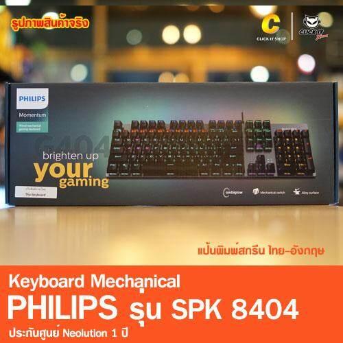 Keyboard Gaming Mechanical Philips Spk8404 (แป้นพิมพ์thai/eng).