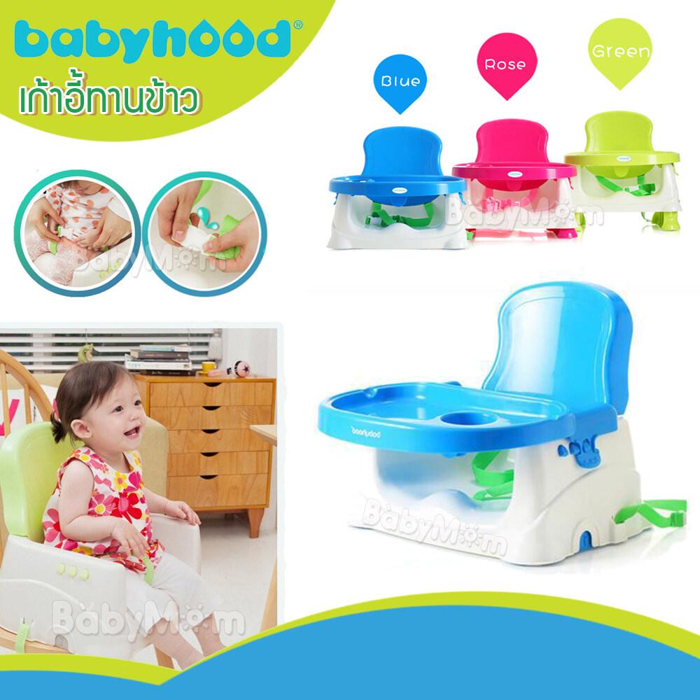 BabyHood Booster Easy Go เก้าอี้หัดนั่ง เก้าอี้ทานข้าว พกพา ปรับระดับได้ 3 ระดับ พร้อมสายรัด Safety กันตก ของแท้ 100%