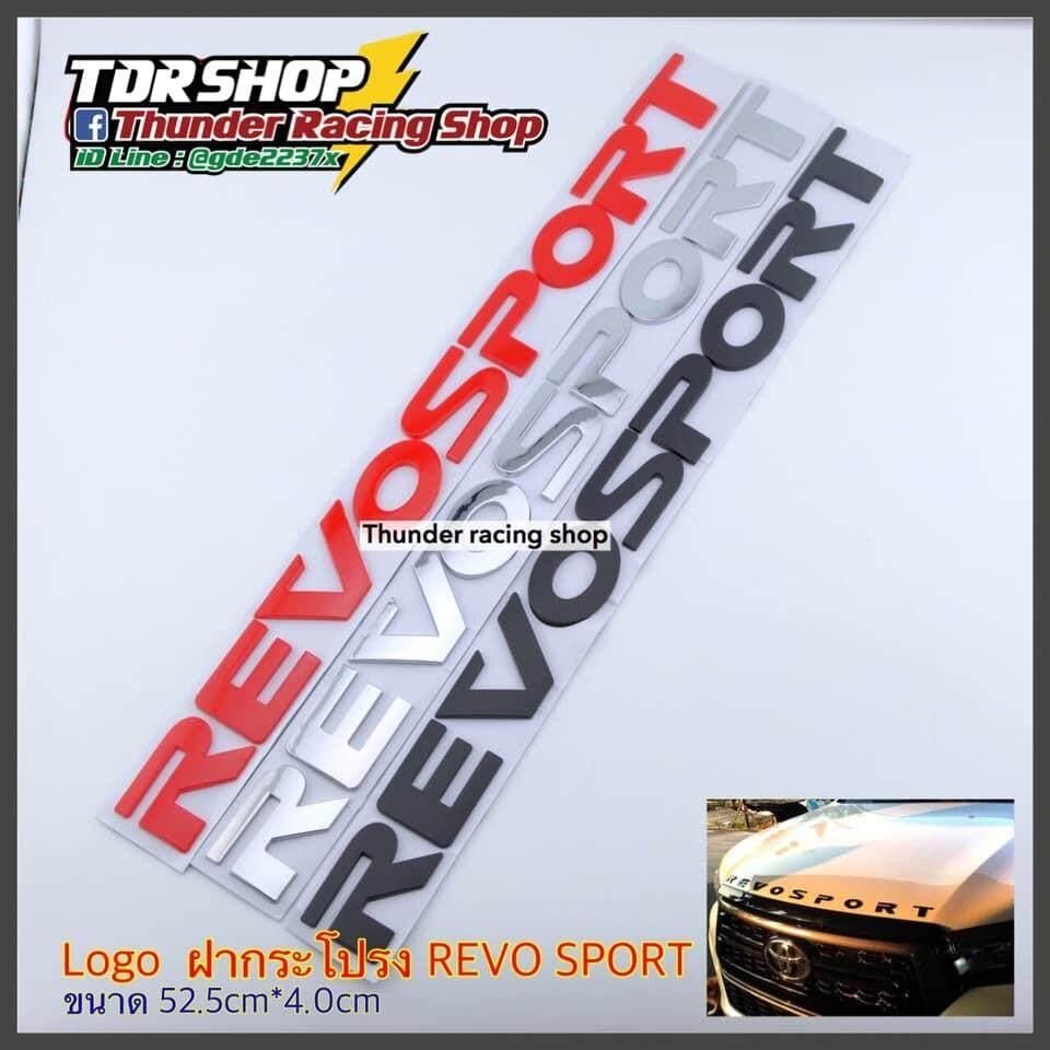 โลโก้ติดฝากระโปรง Toyota Revo โตโยต้า รีโว่ 3D นูน สติ๊กเกอร์ติดรถ สติกเกอร์รถ