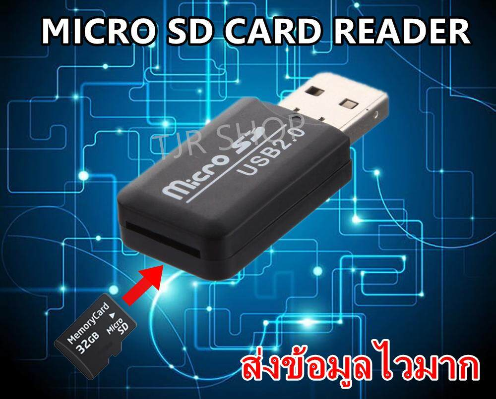 ตัวอ่าน ไมโคร เอสดี การ์ด แบบ พกพา Microsd Card Reader Usb 2.0 (ราคาไม่รวมเมม) 480 Mbps  สีดำ รองรับ เมม สูงสุด 64gb.