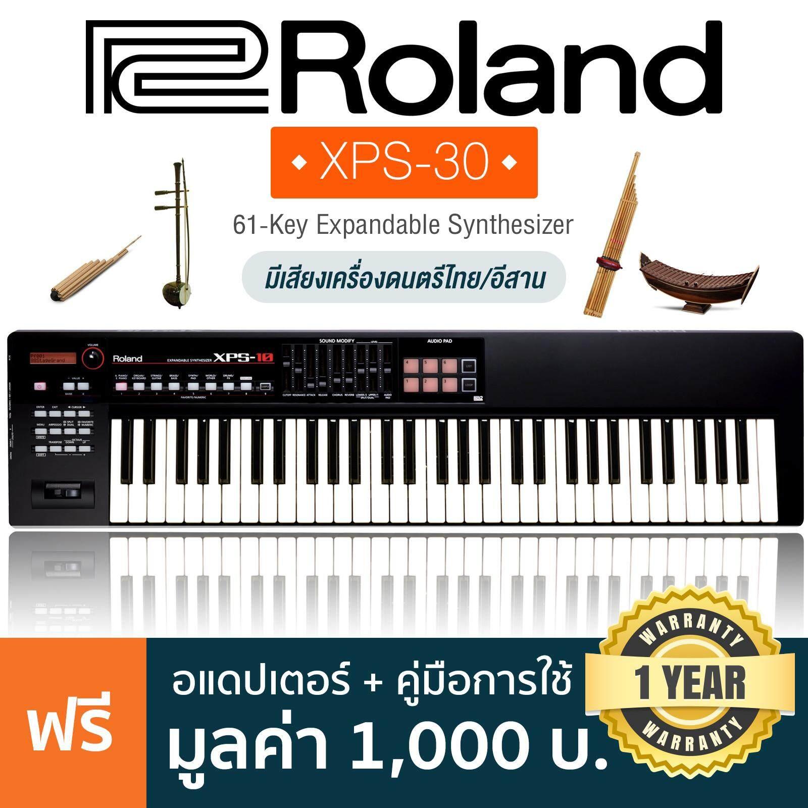 Roland® XPS-10 Synthesizer คีย์บอร์ดซินธีไซเซอร์ 61 คีย์ Patch 1,000++  มีแซ้มเสียงเครื่องดนตรีอีสานและเครื่องดนตรีไทย + แถมฟรีอแดปเตอร์ & คู่มือ  **
