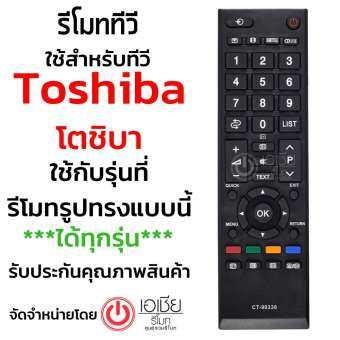 รีโมททีวี โตชิบ้า Toshiba [ใช้กับทีวีโตชิบ้า LCD,LED ได้ทุกรุ่น] รุ่น CT-90336 ใส่ถ่าน ใช้งานได้เลย มีสินค้าพร้อมส่ง