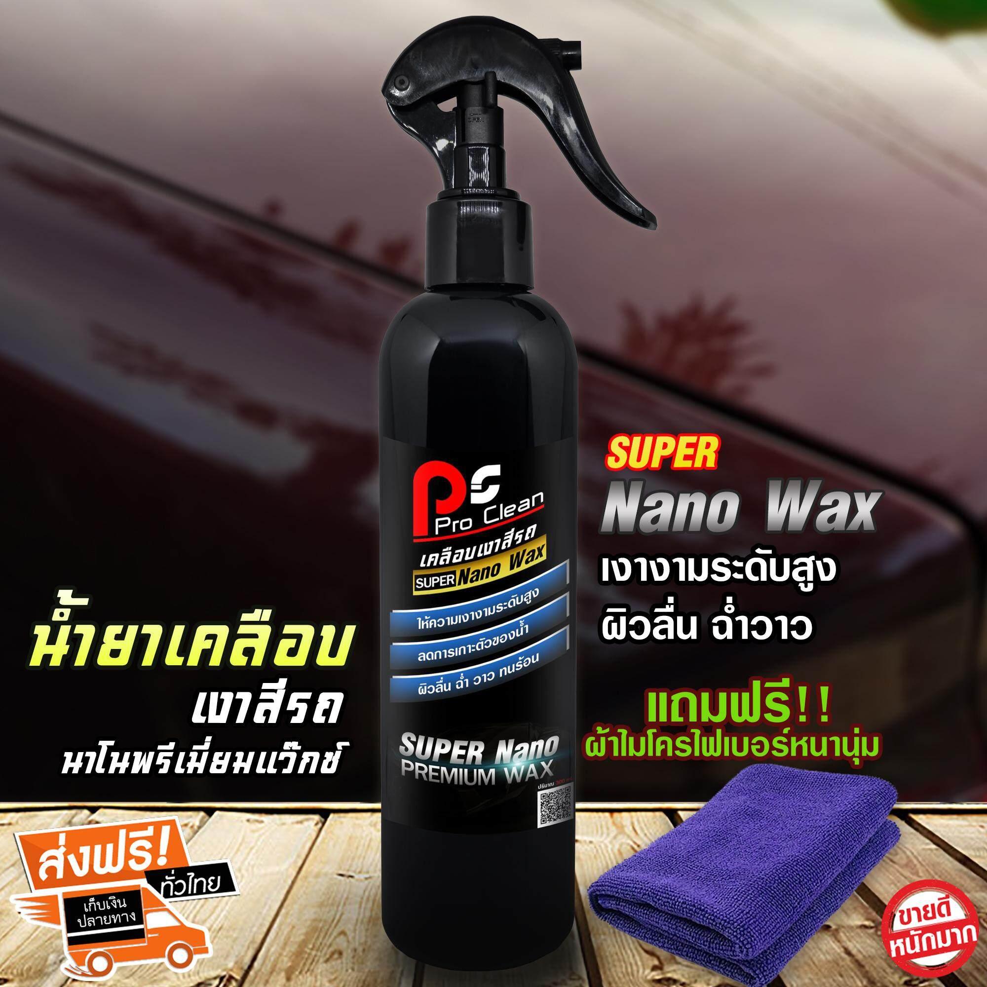 น้ำยาเคลือบสีรถ Nano Premium Wax เคลือบสี ฉ่ำ เงา งาม 300ml แถมฟรีผ้าไมโครไฟเบอร์อย่างดี ส่งฟรี เก็บเงินปลายทาง