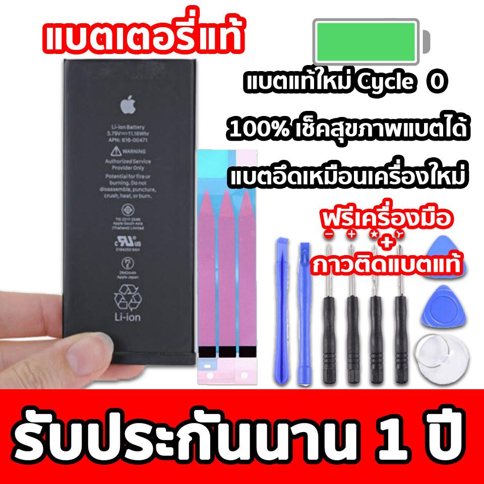แบตไอโฟน5s แท้พร้อมกาวแท้และอุปกรณ์เปลี่ยนราคาส่ง แบตไอโฟน5s แบตiphone5s แบตเตอรี่ไอโฟน5s.