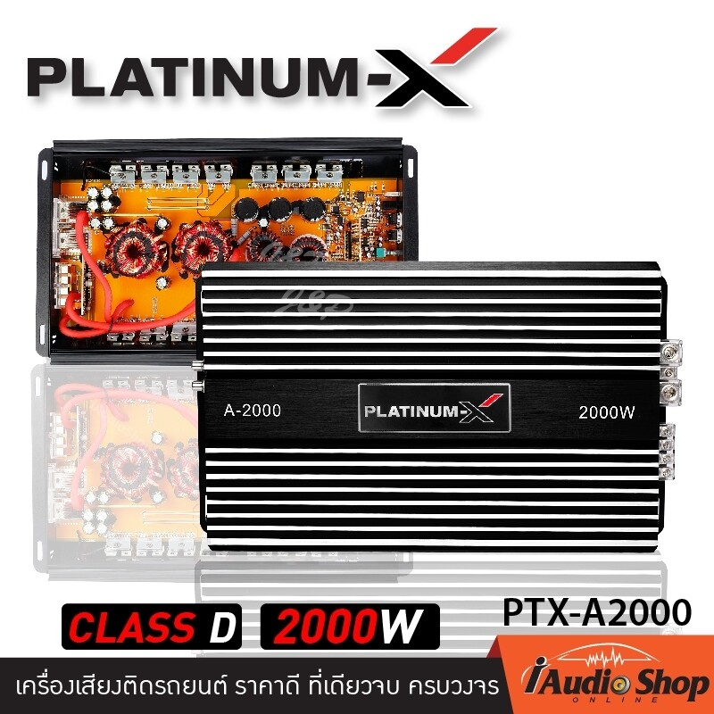 Platinum X เครื่องเสียงรถ