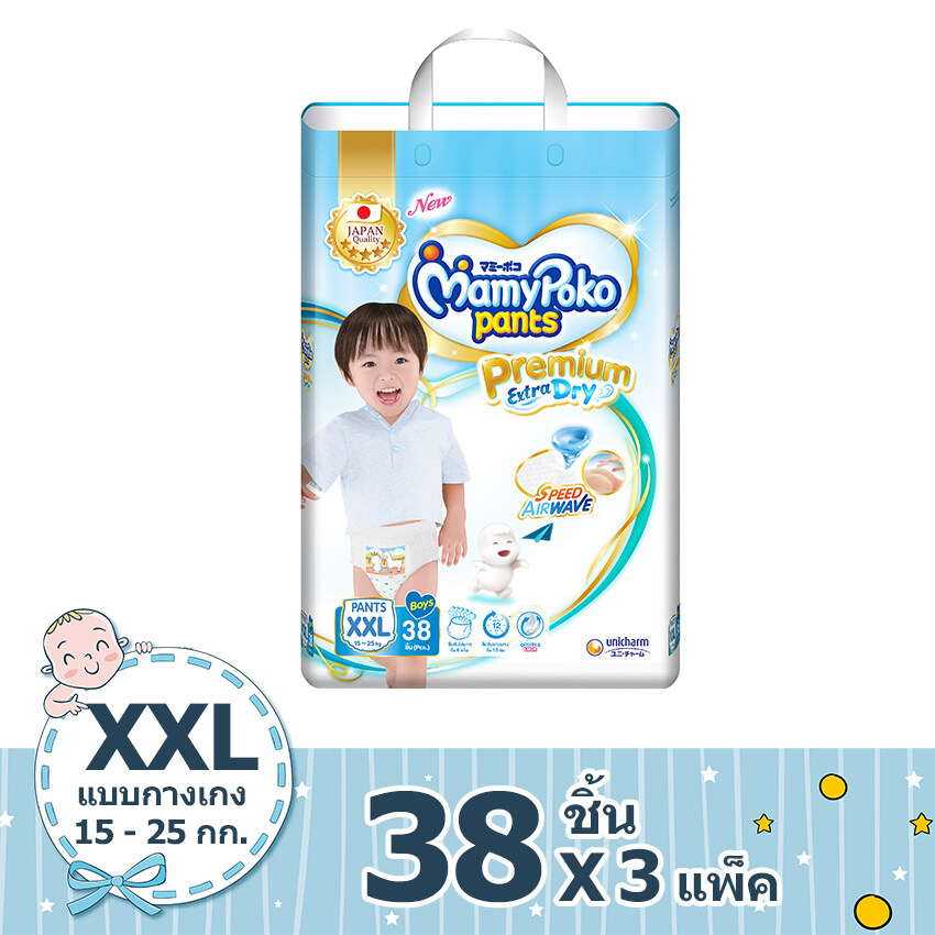 ราคา ขายยกลัง! MAMYPOKO มามี่โพโค กางเกงผ้าอ้อมเด็ก PANTS EXTRA DRY SKIN – BOY ไซส์ XXL 38 ชิ้น (รวม 3 แพ็ค ทั้งหมด 114 ชิ้น)