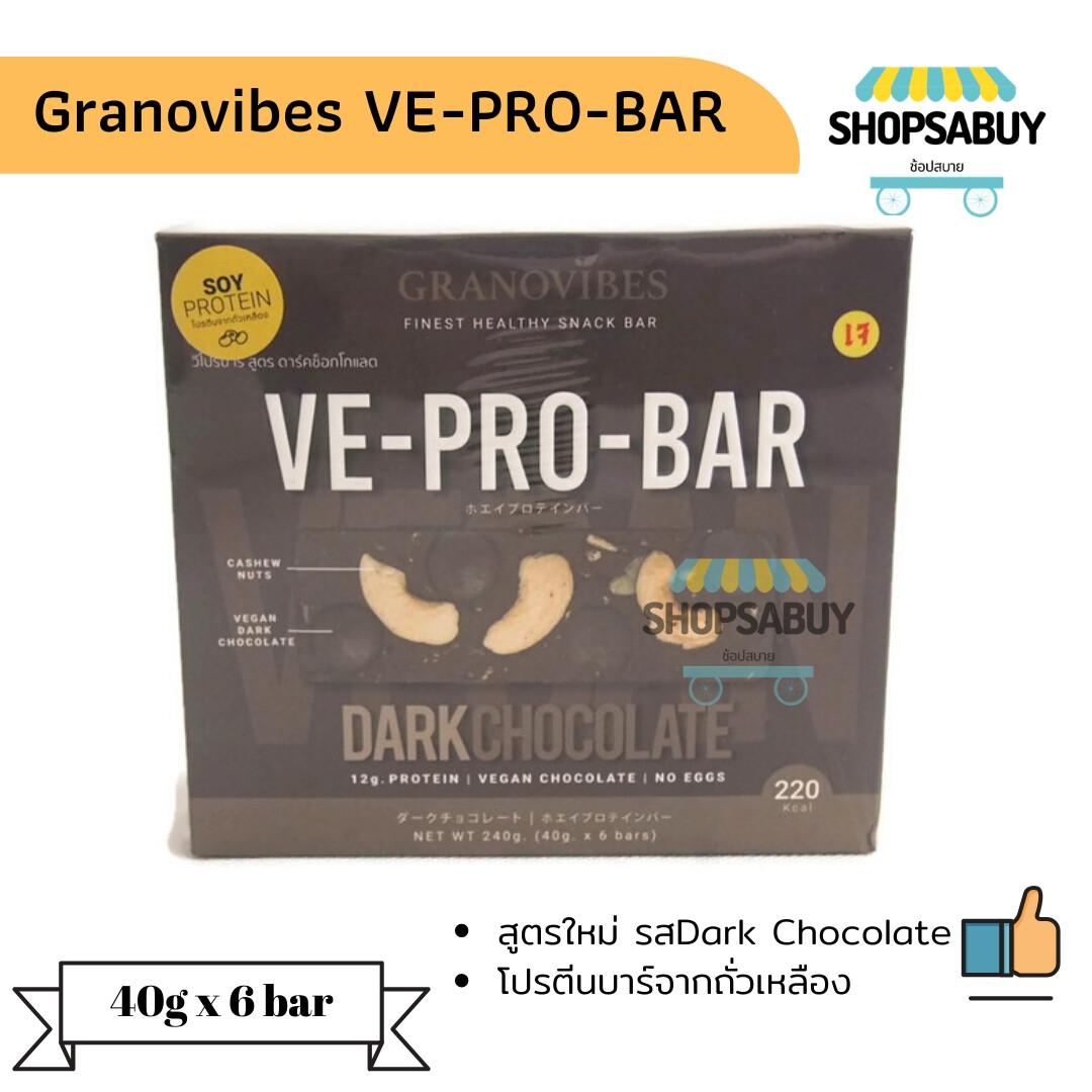 Granovibes Ve-Pro-Barสูตรใหม่ (whey-Pro-Bar)ผลิต01/2020  โปรตีนบาร์จากถั่วเหลือง รส ดาร์คช็อกโกแลต Dark Chocolate โซเดียมต่ำ ไขมันต่ำ ทางเลือกเพื่อสุขภาพ (1 กล่อง 40g X 6 Bars).