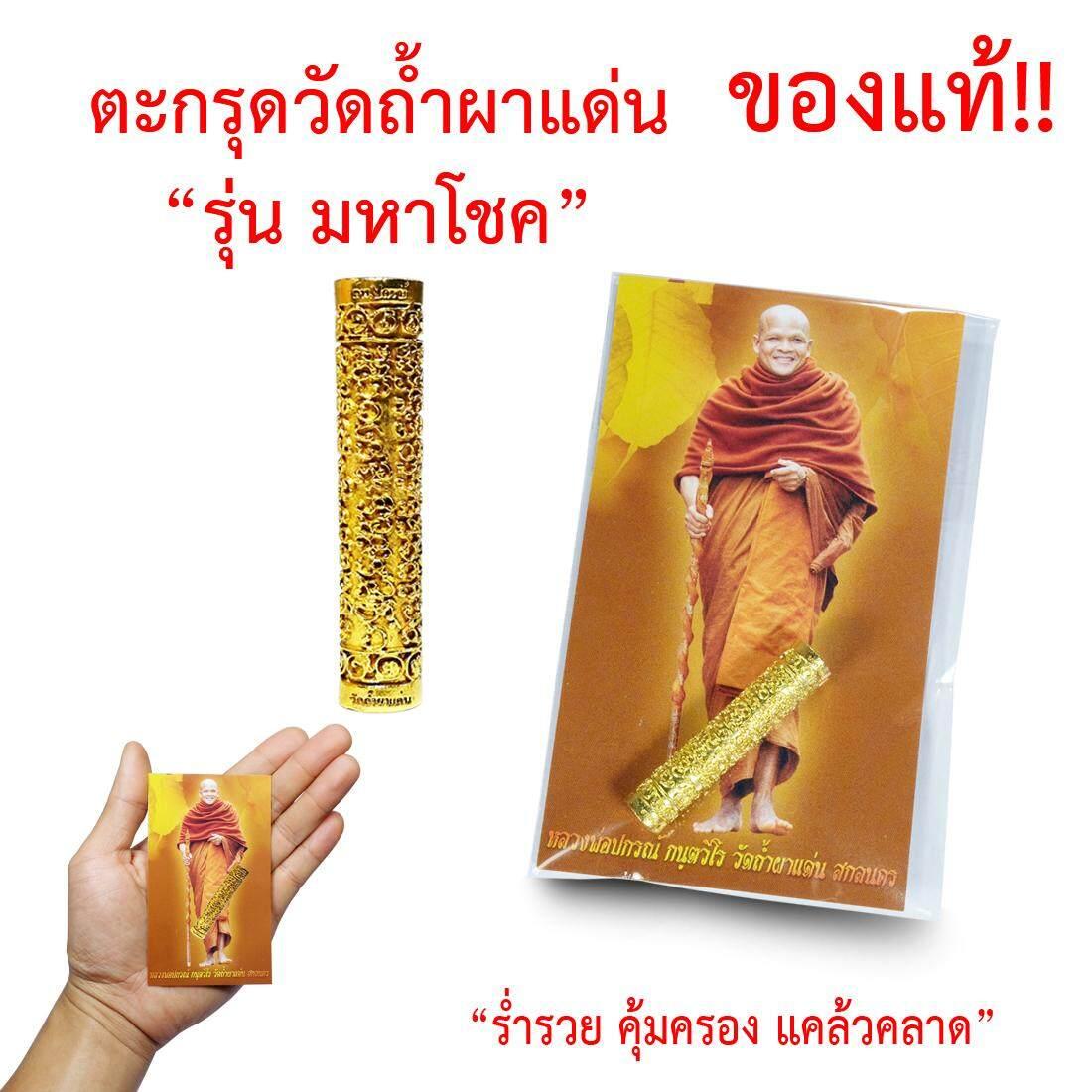 ตะกรุดวัดถ้ำผาแด่น ตะกรุดโทน ตะกรุดหล่อโบราณ รุ่นมหาโชค ค้าขาย ร่ำรวย คุ้มครอง แคล้วคลาด ของแท้ 100% ส่งด่วนจากในประเทศ By Thaitanic.