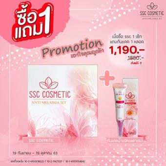 SSC Cosmetic & แถมฟรี!! ครีมกันแดดน้ำแร่คอลลาเจน