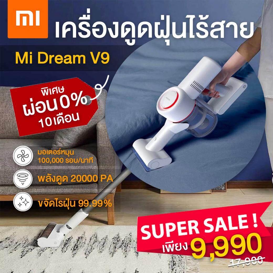 Xiaomi Mi Dreame V9 [ผ่อน 0% 10เดือน] เครื่องดูดฝุ่นไร้สาย เครื่องดูดฝุ่น ที่ดูดฝุ่น ดูดไรฝุ่น ดูดฝุ่นไร้สาย 1 ชิ้น สีขาว by HonestGadgets