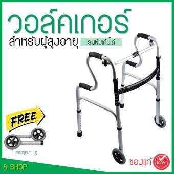ไม้เท้าช่วยเดิน วอล์คเกอร์ ไม้เท้าสี่ขา Walker อุปกรณ์ช่วยเดิน ไม้เท้า 4 ขา ไม้ค้ำยัน ไม้เท้าคนพิการ ไม้เท้าผู้ป่วย ไม้เท้าช่วยพยุง-