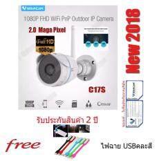 กล้องวงจรปิดไร้สาย VStarcam C17S 1080P Outdoor IP Camera  ภายนอก กันน้ำ 2.0ล้านพิกเซล - White ฟรีไฟฉาย USB มูลค่า 79 บาทคละสี