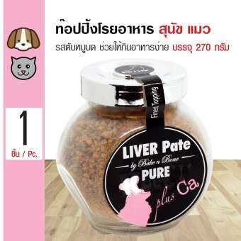 Bake n Bone Topping ท๊อปปิ้งอาหาร ผงโรยอาหาร รสตับหมูบด ผสม Zinc อร่อย สำหรับสุนัขและแมว (270 กรัม/กระปุก)-