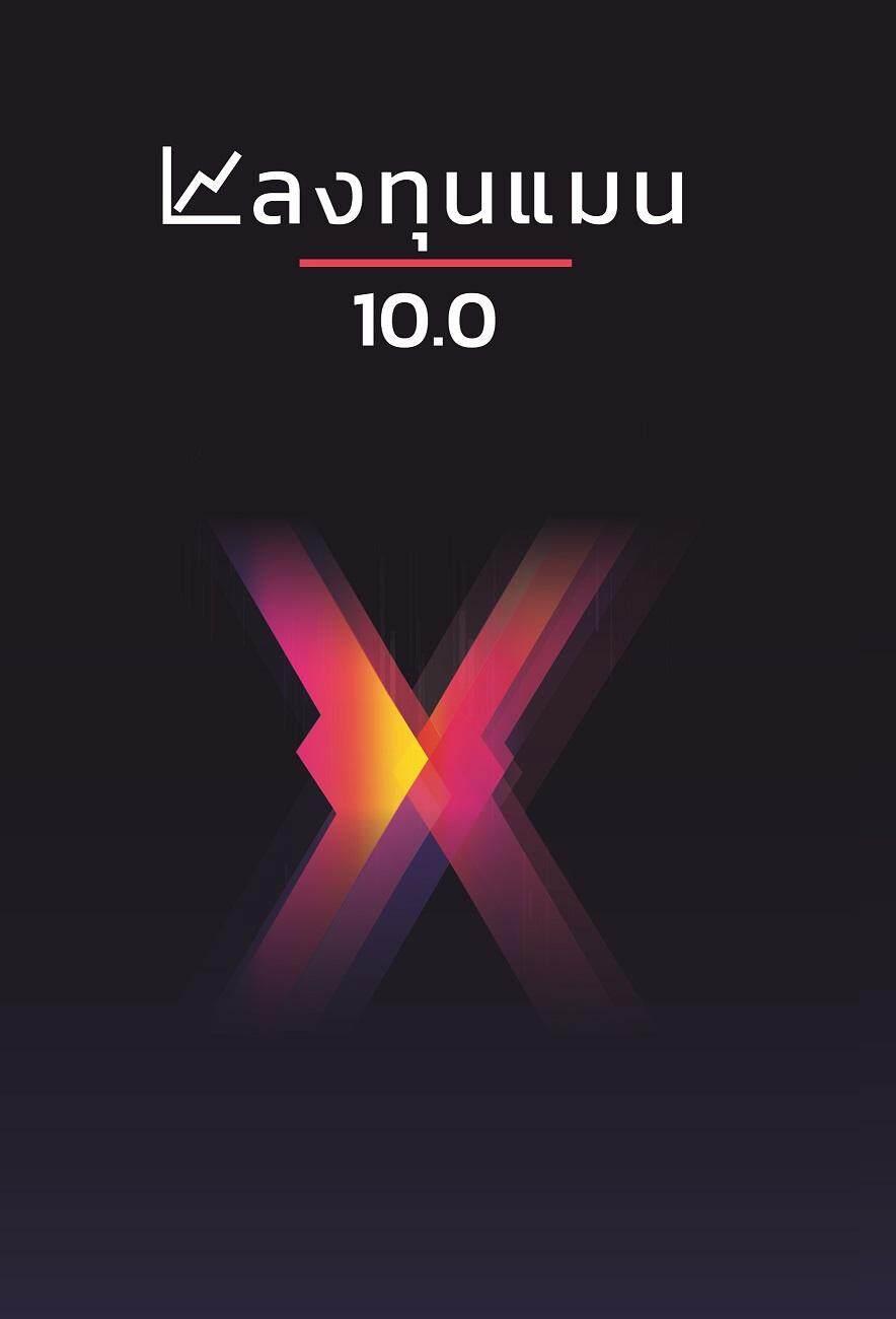 หนังสือ ลงทุนแมน 10.0 By Longtunman.