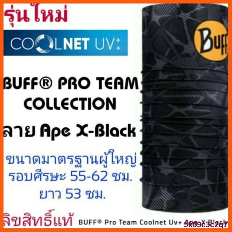 Sale Original Buff รุ่น Buff® Pro Team Coolnet Uv+ Ape-X Black. อุปกรณ์เสริมฟิตเน็ต ออกกำลังกาย เพื่อสุขภาพ.