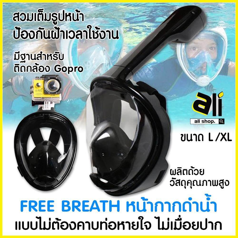 Free Breath หน้ากากดำน้ำ แบบสวมเต็มหน้า ขนาดl/xl ไม่ต้องคาบท่อหายใจให้เมื่อยปาก มีฐานติดกล้อง Gopro ใช้งานง่าย ป้องกันฝ้าขณะใช้งาน By Ali Shop.